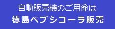 徳島ペプシコーラ販売株式会社
