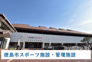 徳島市スポーツ施設・管理施設