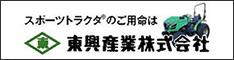 東興産業株式会社