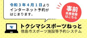 徳島市スポーツ施設等予約システム「トクスポねっと」